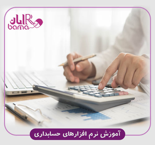 آموزش نرم افزارهای حسابداری