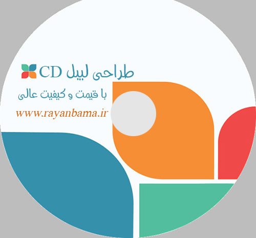 طراحی لیبل و کاور CD,DVD