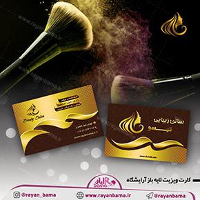 کارت ویزیت طلایی آرایشگاه زنانه
