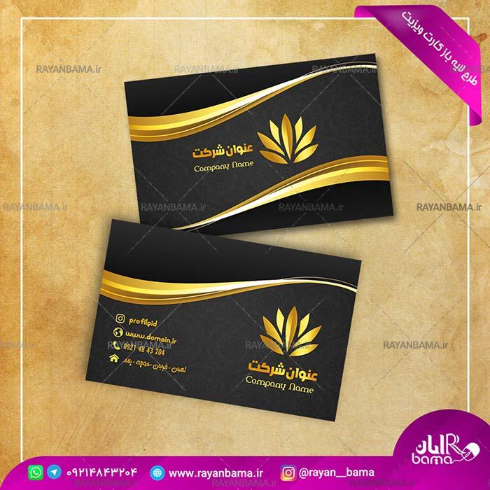 دانلود کارت ویزیت طلایی(شیک و ارزان)