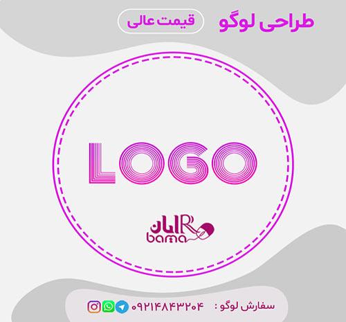 طراحی لوگوی حرفه ای(قیمت ارزان)