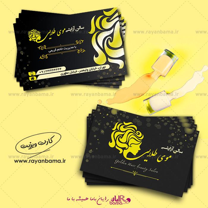 دانلود کارت ویزیت آرایشگاه زنانه (ارزان)