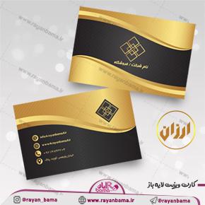 طرح لایه باز کارت ویزیت طلایی(ارزان)