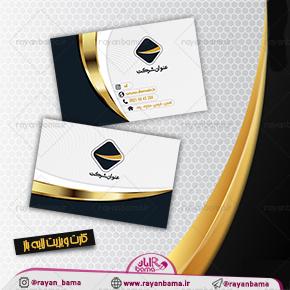 کارت ویزیت طلایی لایه باز (ارزان)