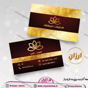دانلود کارت ویزیت طلایی (ارزان)