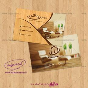 دانلود کارت ویزیت (معماری داخلی)