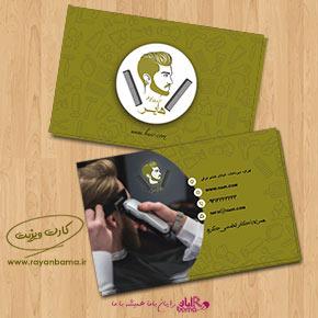 دانلود کارت ویزیت آرایشگاه مردانه(رایگان)