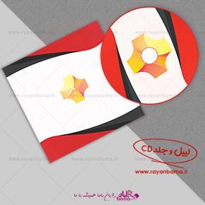 دانلود لیبل سی دی|جلد سی دی (لایه باز)