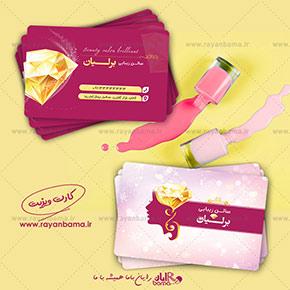 کارت ویزیت آرایشگاه زنانه (ارزان)